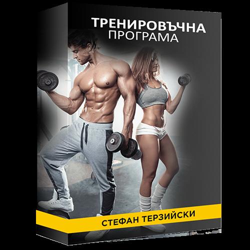Тренировъчна програма - Стефан Терзийски