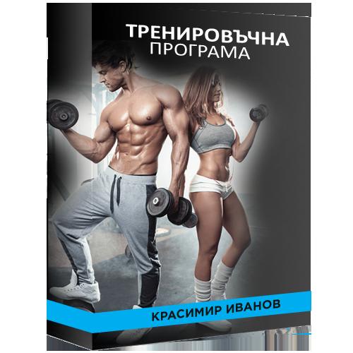 Тренировъчна програма - Красимир Иванов