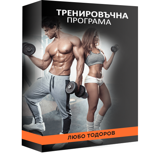Тренировъчна програма - Любо Тодоров