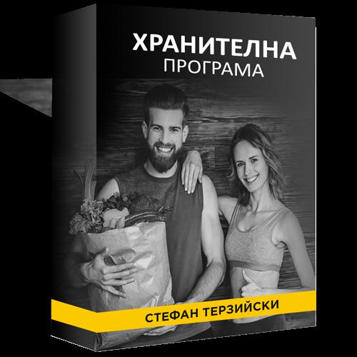 Хранителна програма - Стефан Терзийски