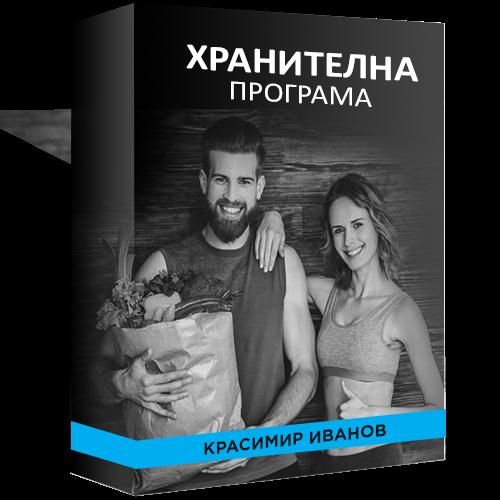 Хранителна програма - Красимир Иванов
