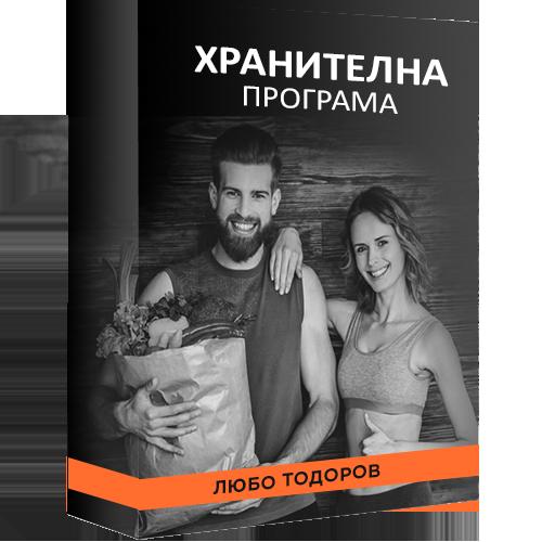 Хранителна програма - Любо Тодоров