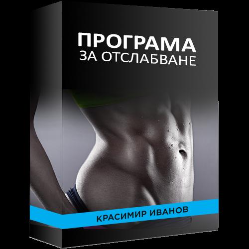 Програма за отслабване - Красимир Иванов