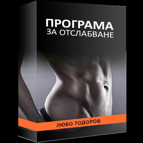 Програма за отслабване - Любо Тодоров