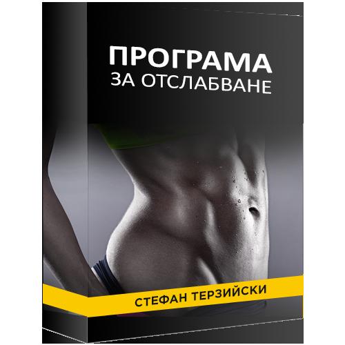 Програма за отслабване - Стефан Терзийски