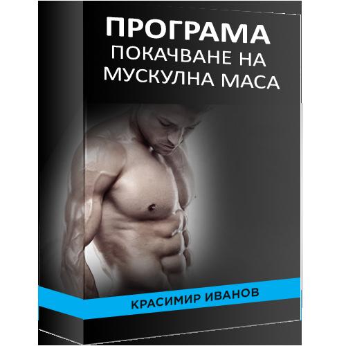 Покачване на мускулна маса - Красимир Иванов
