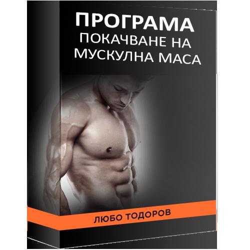 Програма за покачване на мускулна маса - Любо Тодоров