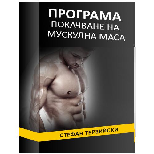 Програма за покачване на мускулна маса - Стефан Терзийски
