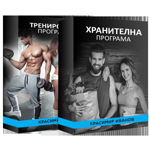 Комплексна програма - Красимир Иванов