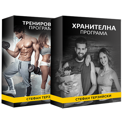 Комплесна програма - Стефан Терзийски