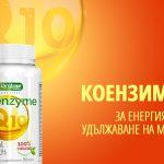 Коензим Q10 – за енергия и удължаване на младостта